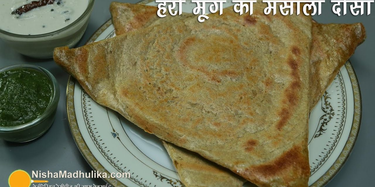 हरी मूंग का मसाला दोसा । Green moong Masala Dosa Recipe   Whole moong Dosa with peanut chutney