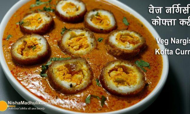 वेज नर्गिसी कोफ्ता करी – आसान तरीका । Paneer Nargisi Kofta Curry Recipe | Vegetarian Nargisi kofta