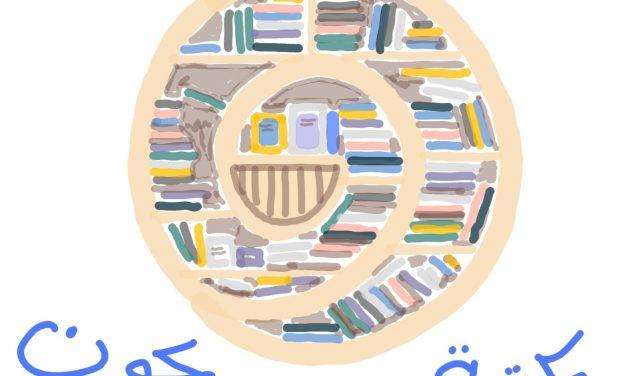 أنواع المَكْتبات في الأردن  Types of Libraries in Jordan Part Two