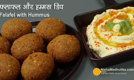 फलाफल व हम्मस घर पर ही बनायें । Falafel with Hummus Dip । How to make falafel n hummus from scratch